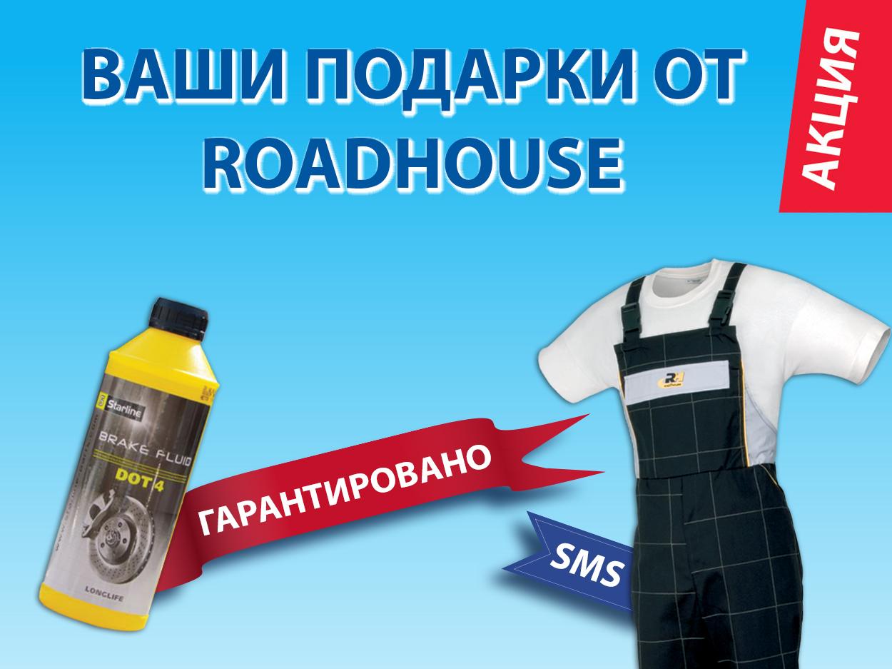http://www.elit.ua/news-and-stock/stock/929-zolotaya-kolodka-roadhouse